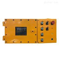 矿用隔爆兼本安型可编程控制箱