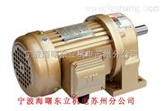 苏州供中国台湾永坤轻型平行轴减速机