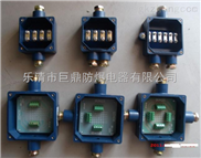 JHH-4 矿用本安接线盒四通供应
