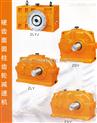 ZDY,ZLY,ZSY,ZFY系列硬齿面圆柱齿轮减速机