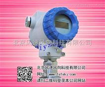 工业用耐高温压力变送器传感器 变送器  控制器