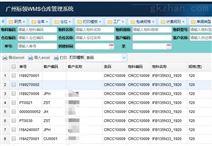 第三方物流wms系统排名_专业WMS系统供应商