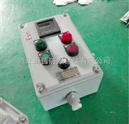 7.5KW变频器防爆远程操作柱箱,BXK远程防爆操作箱
