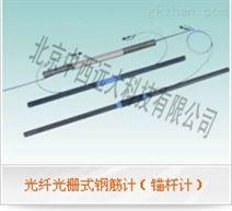 中西光纖光柵式鋼筋計