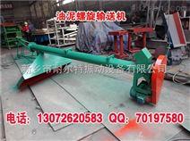 油泥应该用啥机器输送不会堵料*油泥LS159-8螺旋输送机