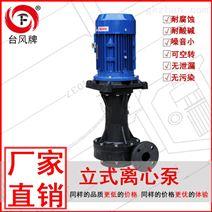 塑料耐腐蚀立式泵 优质塑料泵  性价比更高