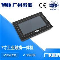 7寸wince 6.0工业平板电脑,工业触摸一体机