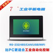 7寸安卓工业平板电脑 电阻式工业触摸屏