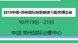 2018中国(郑州)国际智能制造与服务博览会