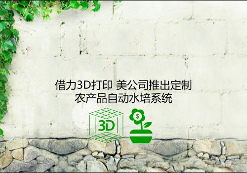 借力3D打印 美公司推出定制农产品自动水培系统