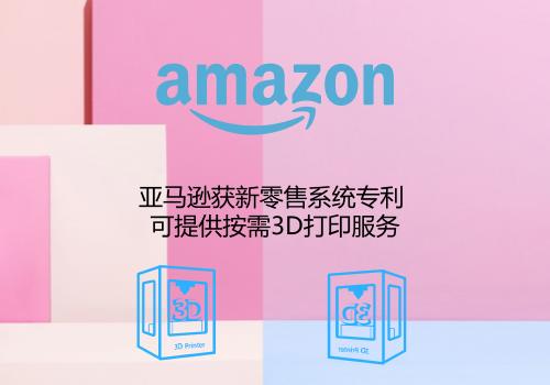 亞馬遜獲新零售系統專利 可提供按需3D打印服務