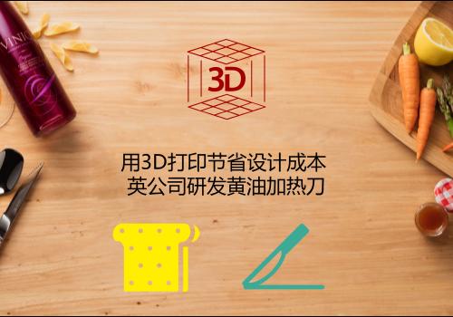 用3D打印节省设计成本 英公司研发黄油加热刀