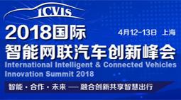 2018国际智能网联汽车创新峰会