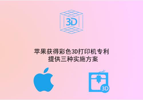 蘋果獲得彩色3D打印機專利 提供三種實施方案