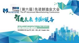 2018年(第六届)先进制造业大会