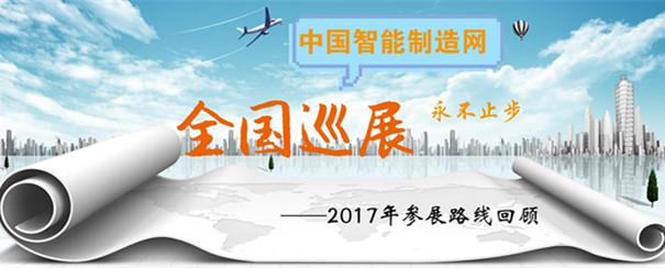 中国智能制造网2017年参展路线回顾
