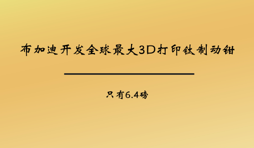 布加迪开发全球最大3D打印钛制动钳 只有6.4磅