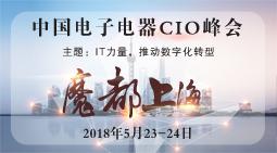 2018中国企业信息化发展论坛