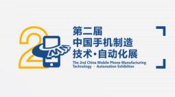 中国手机制造技术·自动化展