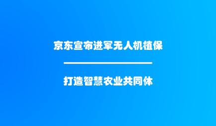 京东宣布进军无人机植保,打造智慧农业共同体