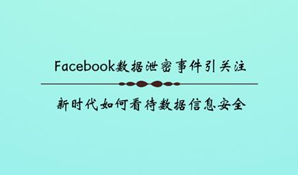 Facebook数据泄密事件引关注,新时代如何看待数据信息安全?