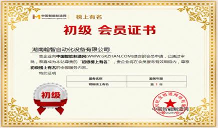 湖南翰智入驻中国智能制造网初级榜上有名会员