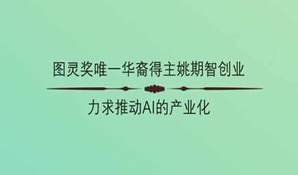 圖靈獎華裔得主姚期智創業,力求推動AI的產業化