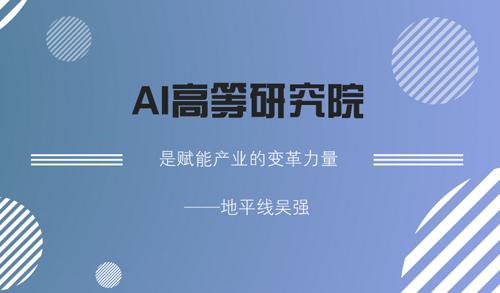 地平线吴强:AI高等研究院是赋能产业的变革力量