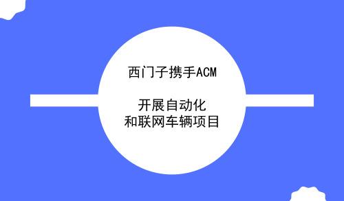 西门子携手ACM 开展自动化和联网车辆项目