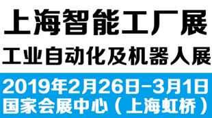 2019第十七届中国智能工厂展览会-工业自动化及机器人展