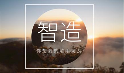 2018中国重型车辆智能制造论坛