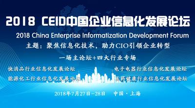 2018 CEID中国企业信息化发展论坛暨行业信息化颁奖典礼