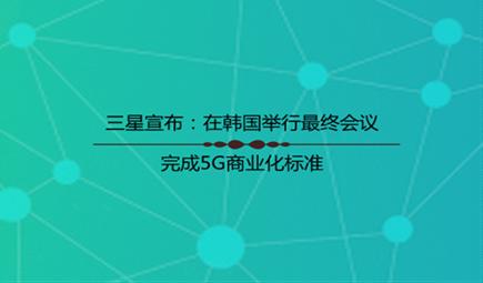 三星宣布:在韩国举行最终会议完成5G商业化标准