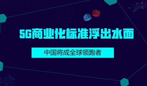 5G商业化标准浮出水面 中国将成全球领跑者