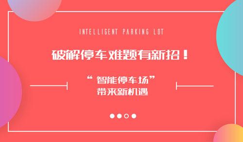 """破解停车难题有新招!""""智能停车场""""带来新机遇"""
