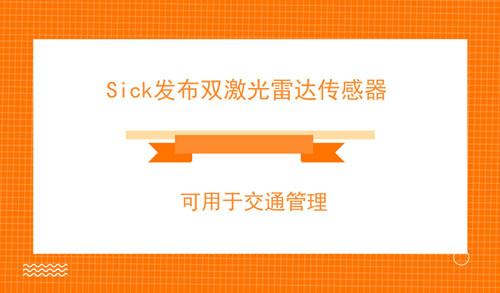 Sick发布双激光雷达传感器 可用于交通管理
