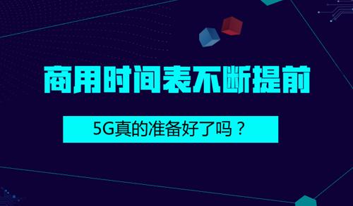 商用时间表不断提前 5G真的准备好了吗?