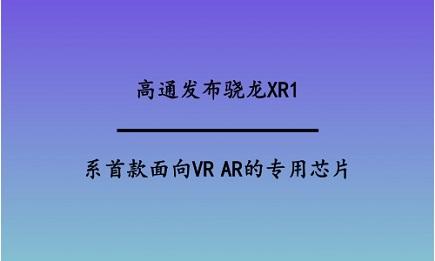 高通發布驍龍XR1,系首款面向VR AR的專用芯片