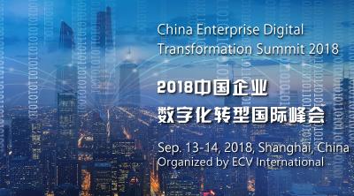 2018中国企业数字化转型注册送28元体验金峰会