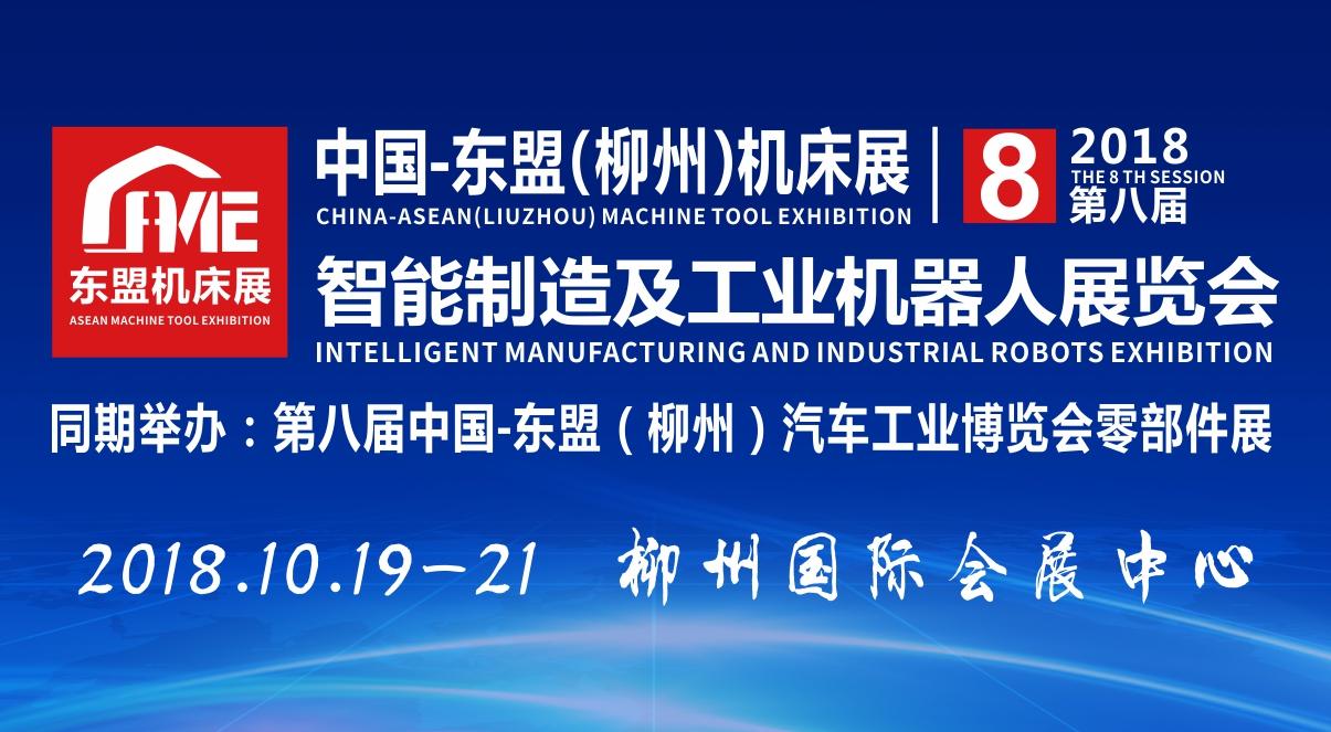 2018第八届中国-东盟(柳州)机床展 暨智能制造及工业机器人展览会