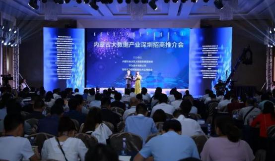 2018内蒙古大数据产业深圳招商推介会举行