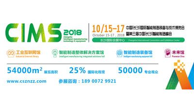 第三届中国(长沙)智能制造峰会暨长沙国际智能制造技术与装备博览会
