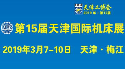 2019天津工博会——天津机床展
