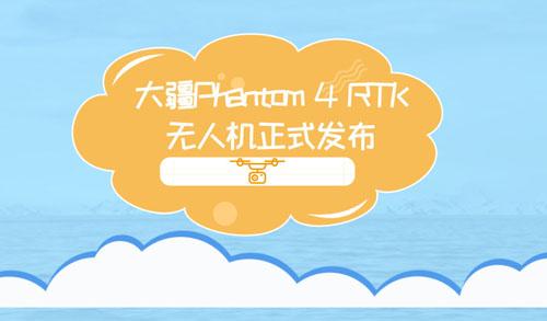 大疆Phantom 4 RTK無人機正式發布