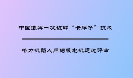 """中国造再一次破解""""卡脖子""""技术 格力机器人用伺服电机通过评审"""