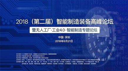 辰视智能承办的2018智能制造装备高峰论坛6.21将在深召开