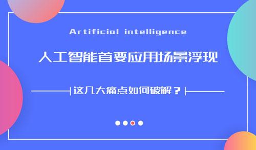 人工智能首要应用场景浮现 这几大痛点如何破解?