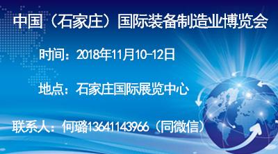 2018中国(石家庄)国际装备制造业博览会