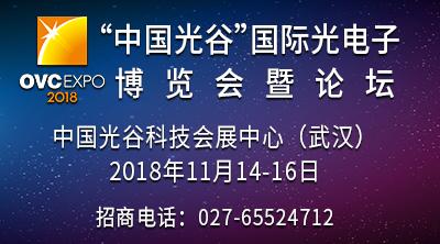 """第十五届""""中国光谷""""国际光电子博览会暨论坛"""