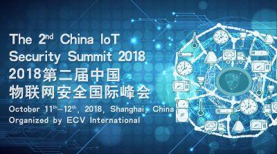 2018第二届中国物联网安全国际峰会